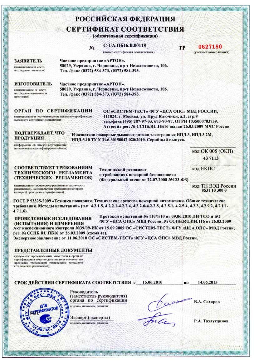 сертификат на запчасти к ца 320 Америке