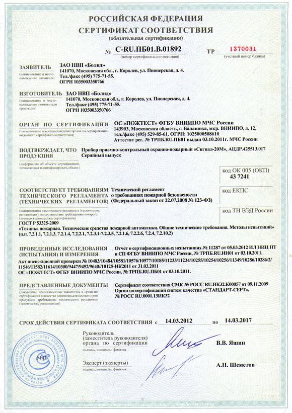 Сертификаты Болид Сигнал М на ru Ознакомиться с сертификатами Прибор приемно контрольный охранно пожарный Болид Сигнал 20М на ru