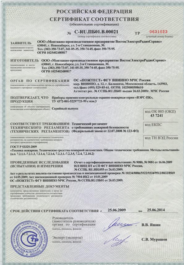 Сертификат соответствия своими руками