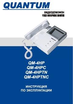 Qm-4mt схема подключения