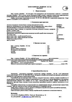 Тромбон бс-16 схема подключения