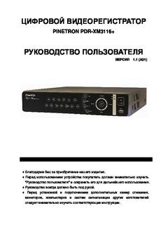 Паспорт на видеорегистратор скачать купить видеорегистратор с двумя камерами в москве
